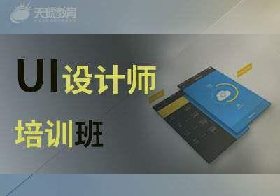 佛山UI设计师培训班