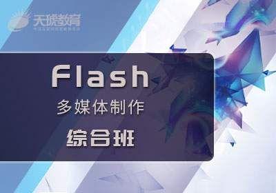 Flash多媒体制作培训综合班