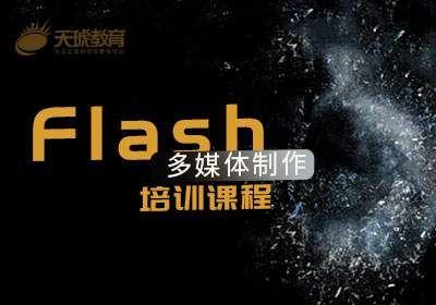 天琥电脑设计Flash培训班