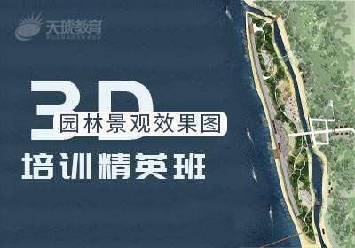 东莞3D园林景观效果图培训精英班