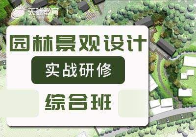 赣州园林景观设计实战研修综合班