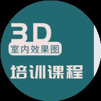 3D室内效果图培训
