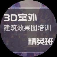 暑假3D室外建筑效果图培训精英班