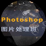 Photoshop图片处理培训班