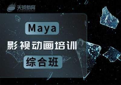 玛雅Maya影视动画培训综合班