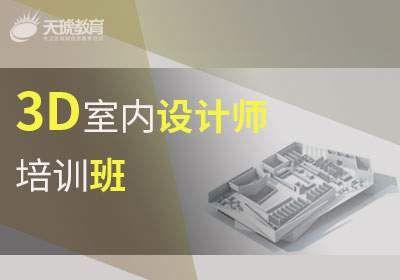 赣州3D室内设计培训
