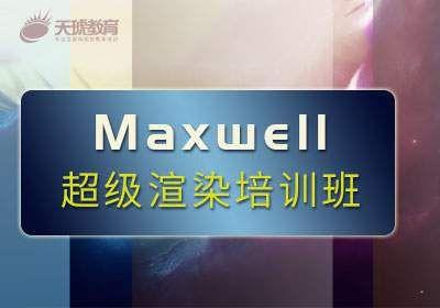 赣州Maxwell超级渲染培训班