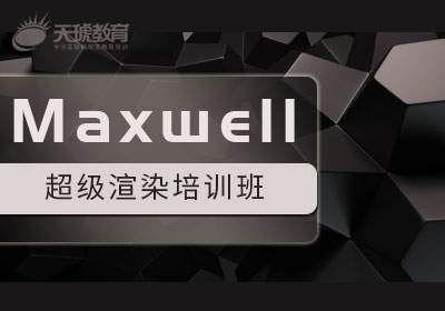 Maxwell超级渲染培训班那里有