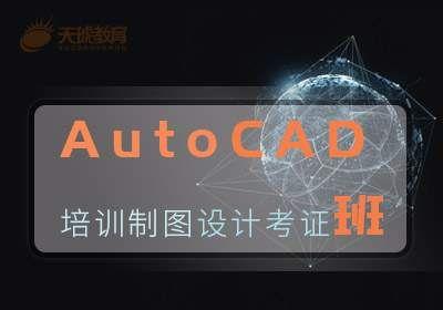 AutoCAD培训制图设计考证班