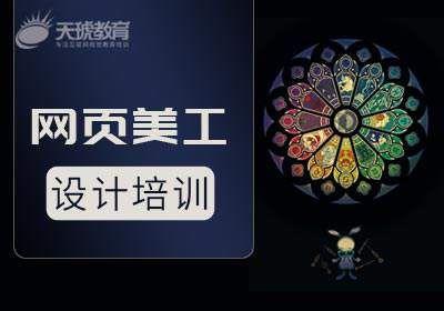 赣州网页美工设计培训
