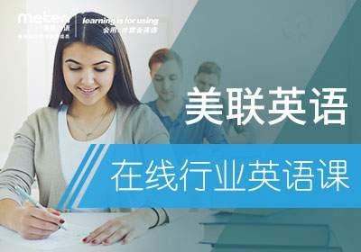 武汉美联英语在线行业英语