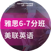 美联英语绍兴雅思6-7分培训班