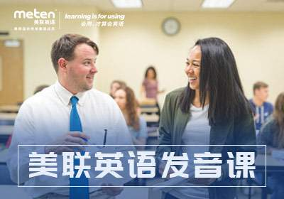 美联英语福田英语发音课初级学习班