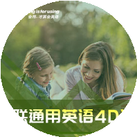 西安美联英语美联通用英语(4D课程)