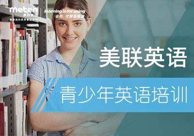 北京优秀高中生暑期特训班