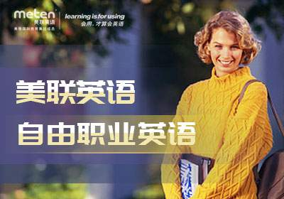 美联英语自由职业生活英语课程辅导班