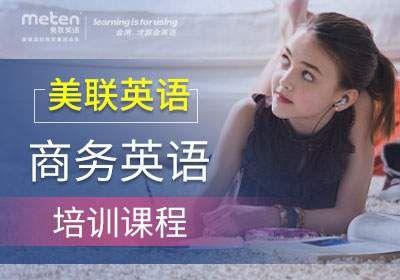美联英语深圳宝安全外教商务英语培训