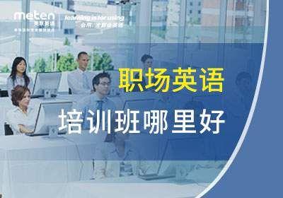 美联英语南京职场商务口语辅导班