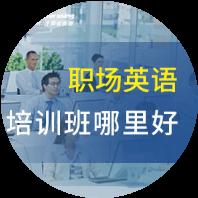 美联英语北京职场社交英语培训班