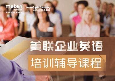 美联英语企业英语培训课程