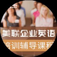 美联英语福田企业英语培训课程