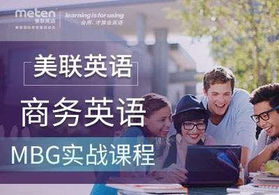 厦门美联英语实战商务英语(MBG课程)课程