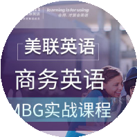 美联英语美联实战商务英语(MBG课程)