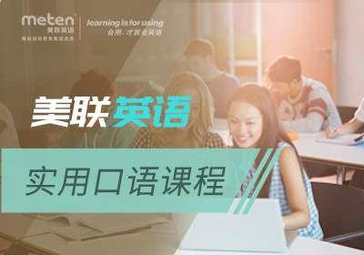 西安美联英语口语培训