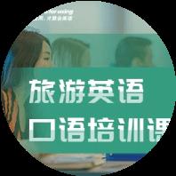 宁波旅游英语口语学习