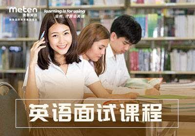 美联英语面试课程