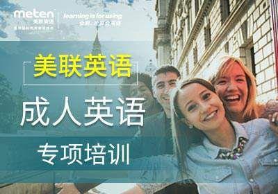 宁波成人英语课程