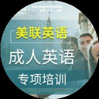 北京成人英语培训班