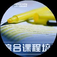 美联英语东莞雅思综合课程学习班