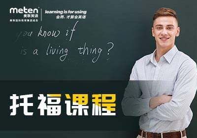 美联英语托福中级强化为留学而战
