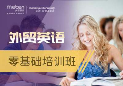 宁波唐宁街外贸英语培训招生啦
