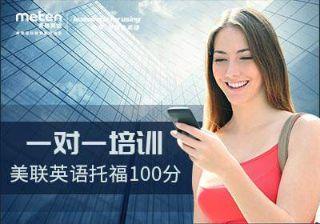 北京美联VIP托福对一辅导班
