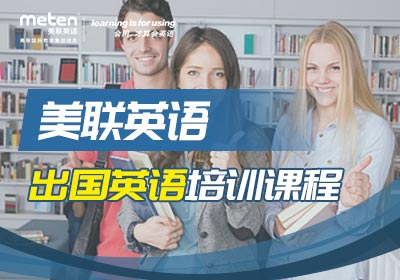 美联英语长沙出国留学英语出国留学英语