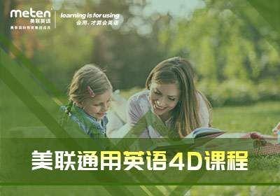 泉州美联英语通用英语(4D课程)