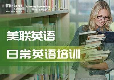 美联英语日常英语速成培训班