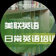 美联英语在校学生英语培训课程
