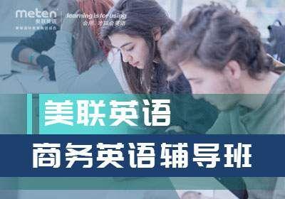 美联英语广州商务英语培训寒假班