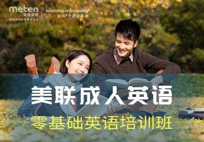 美联英语广州成人英语零基础课程培训班