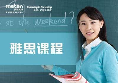 美联北京在线日常雅思英语学习