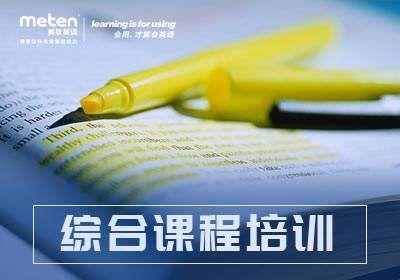 美联英语雅思托福综合课程学习班