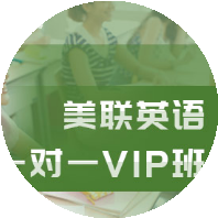 美联英语北京英语学习一对一VIP辅导班