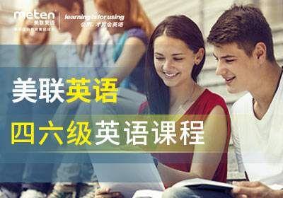 宁波唐宁街英语英语四六级培训班