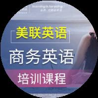 宁波英语培训机构必备十大优势