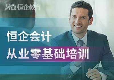 深圳从业培训培训零基础学员必备