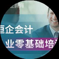 南京恒企培訓從業零基礎學員必備