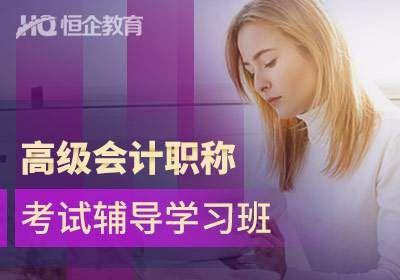 广州恒企高级会计职称